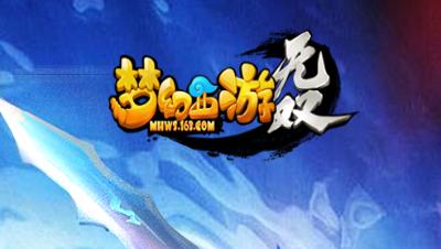 梦幻西游无双版80幻境第四关