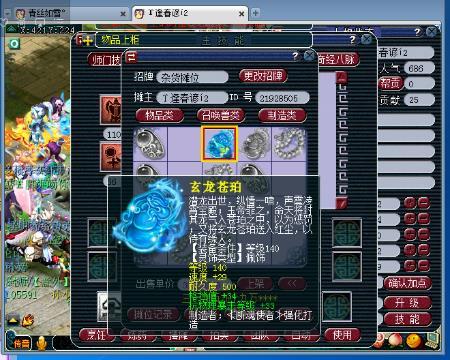 傲视、派派-90065的梦幻西游电脑版直播间-傲