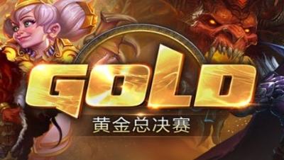 2016黄金总决赛12.31 赏金猎人 vs Cisee