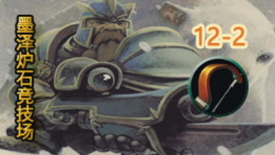 墨泽炉石竞技场139期:雷矛特种猎斩杀12胜