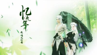 【天谕】[谕澜殿]忆流年之清风竹影(墨染系列)