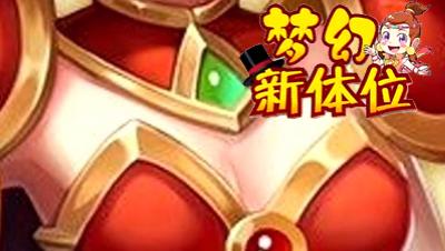 《梦幻扒点档》第一期:武罗女娲撕逼,谁才是第一女神宠?