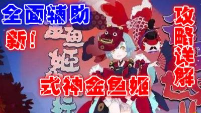 【小臣阴阳师】全面辅助小萝莉-金鱼姬式神攻略详解