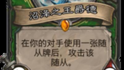 炉石传说安戈洛发布会猎人橙卡演示