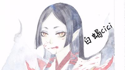 【阴阳师水彩手绘】吸血的小萝莉