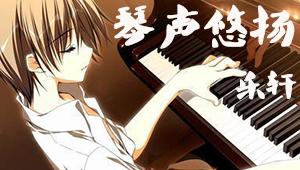 钢琴主播乐轩的直播