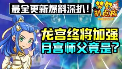梦幻扒点档第五期:龙宫终将加强,月宫师父竟是?