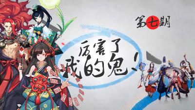 集锦:平安京女子羽毛球单打!厉害了我的鬼EP7