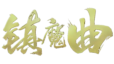 御灵回廊50-58操作演示——风筝