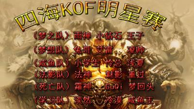 KOF明星赛 (梦之队) VS(法影队)