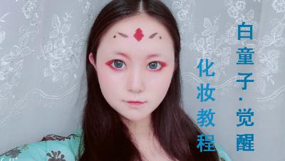【阴阳师】白童子觉醒化妆教程