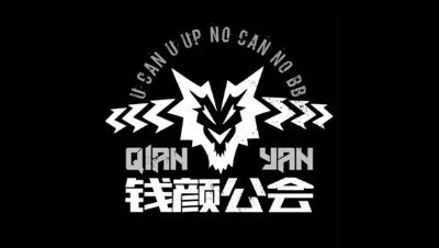 钱颜公会宣传视频-HIT混剪辑
