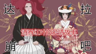【小臣阴阳师】阴阳达拉崩吧-酒吞红叶的爱情故事