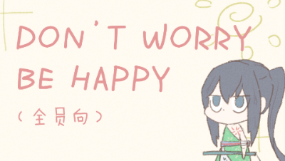 【阴阳师手书】DON'T WORRY BE HAPPY