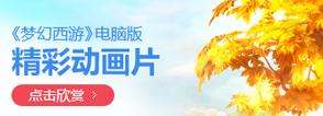 梦幻西游动画片天命之战