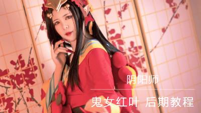 【阴阳师】鬼女红叶 朦胧电影感后期教程