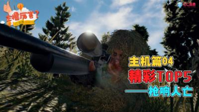 主播厉害了主机篇04: 枪响人亡 精彩击杀TOP5
