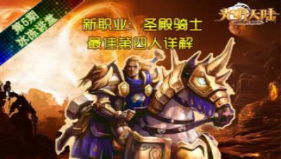 [冰冻讲堂]最佳第4人 圣骑士!~光明大陆~新职业讲解~第5期
