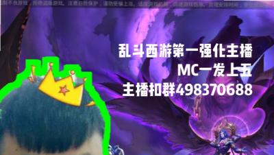 {mumu解说}王母天梯10连胜!取代太白?很骚