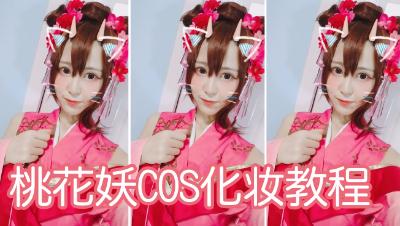 桃花妖COS妆面教程