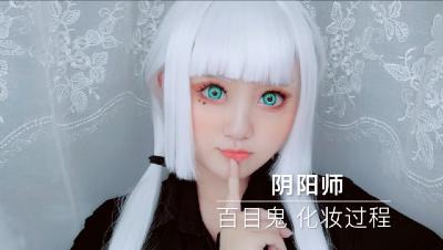【阴阳师】百目鬼 化妆过程