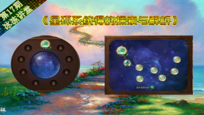 光明大陆 星环系统探索与解析攻略~零元党平民~【冰冻讲堂】第16期