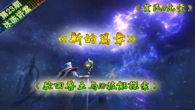 光明大陆 轮回兽王与10技能模式详解~探索与解析~【冰冻讲堂】第23期