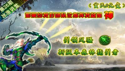 光明大陆 小资新选择 森林指引者探索攻略~零元党平民~【冰冻讲堂】第26期