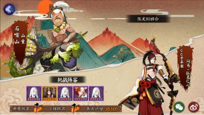 【阴阳师学堂】地域鬼王35100分的正确姿势,我们一起携手征服世界吧!