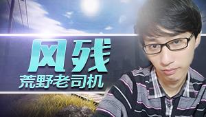 【技术大师】PC版正式冲榜