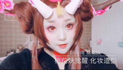 【阴阳师】觉醒桃花妖 化妆教程~头饰是自制的哦,下期会更新制作过程