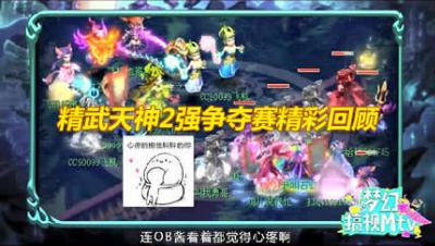 梦幻西游搞视MTV:精武天神2强争夺赛精彩回顾