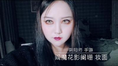 【阴阳师】阎魔 花影阑珊 妆面教程!下个月出道具配饰教程~