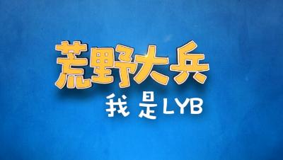 《荒野大兵我是LYB》LYB题材栏目