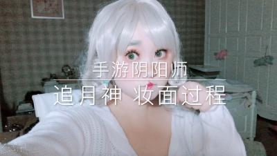 【阴阳师】新式神!萌萌的追月神不来一只吗~