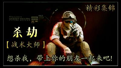 【战术大师】杀劫·极限29淘汰精彩集锦·最强中队战术指挥官!