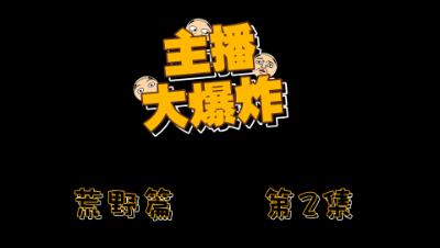 【主播大爆炸】- 第二集:不死老司机秘籍