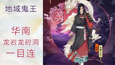 【阴阳师地域鬼王】华南龙岩龙崆洞一目连,吸血姬的碰瓷艺术!