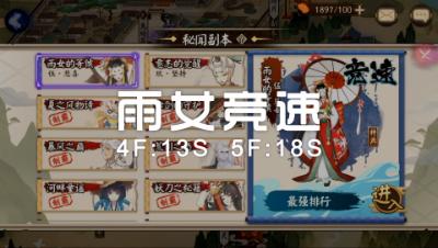 【阴阳师学堂】新雨女竞速极限打法4层13秒,5层18秒!