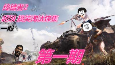 终结者2:搞笑短视频第一期,挑衅秋名山老司基让你留下车标!