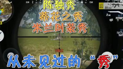 【终结者2公开赛】03:终结者2海选赛 造化钟神秀
