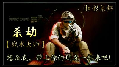 【战术大师】杀劫·八倍+消音+S-ACR突击步枪·强悍无与伦比