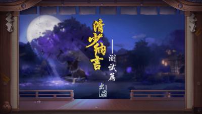 【清少纳言】无用教学系列,茨木什么面板可以一拳觉醒十~~