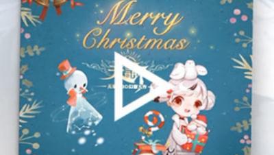 圣诞时装玩家投稿剪辑视频