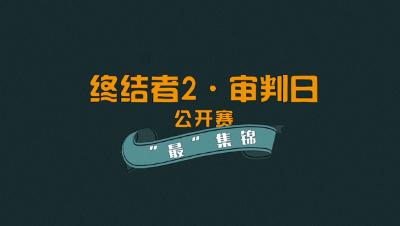 """游戏吉尼斯-终结者2公开赛之""""最"""""""