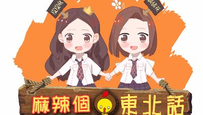 【啾咪酱】方言小课堂第六期东北话