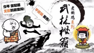 老撕鸡系列之武林秘籍:绝世高手
