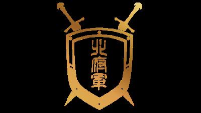 北府军-战意