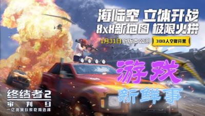 《游戏新鲜事》终结者2 2.0更新内容,你都知道吗?