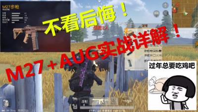 【不看后悔】最新更新!新步枪M27+AUG实战详解!看了稳吃J!